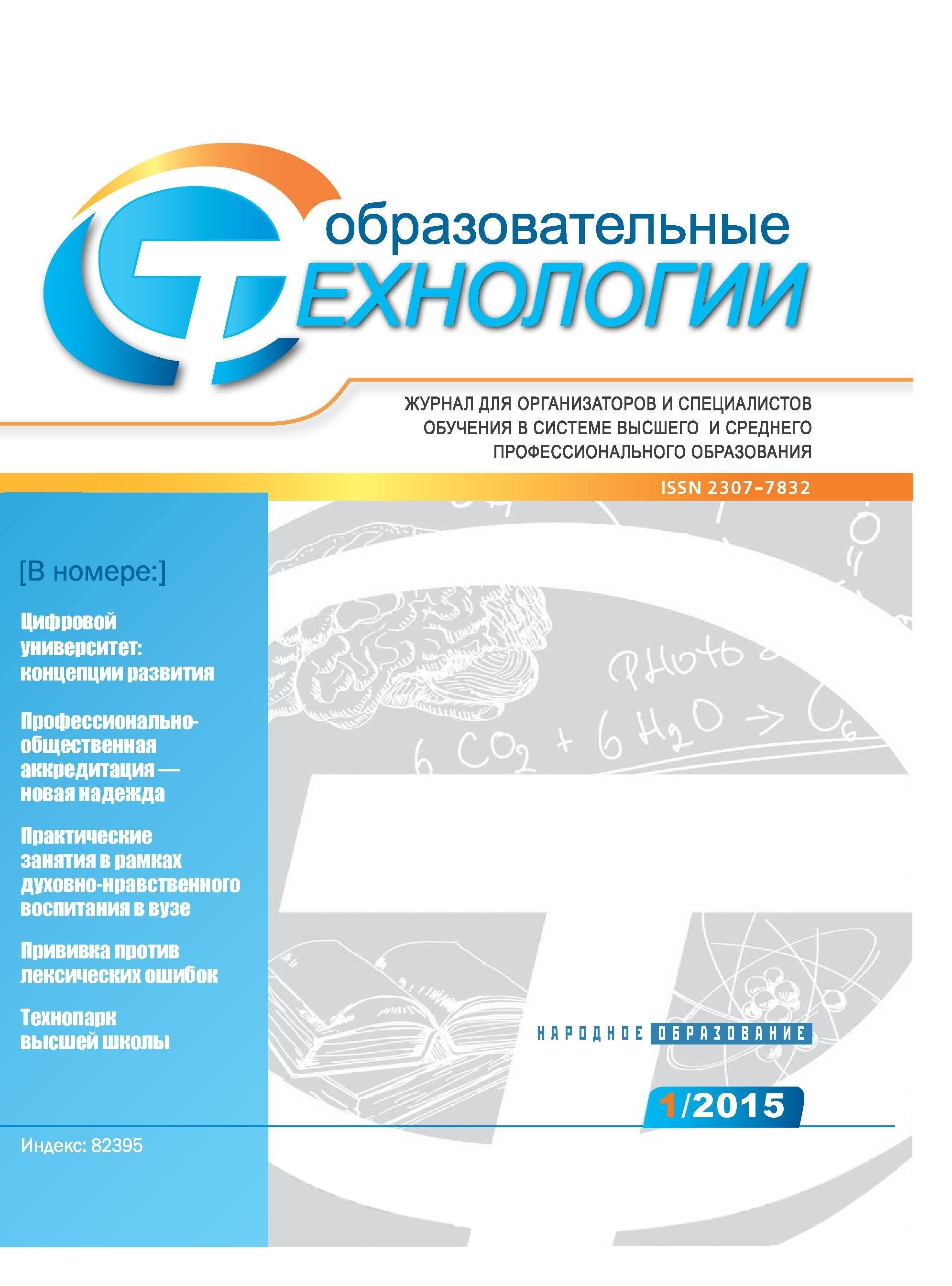 """Опубликован №1 журнала """"Образовательные технологии"""" за 2015 г."""