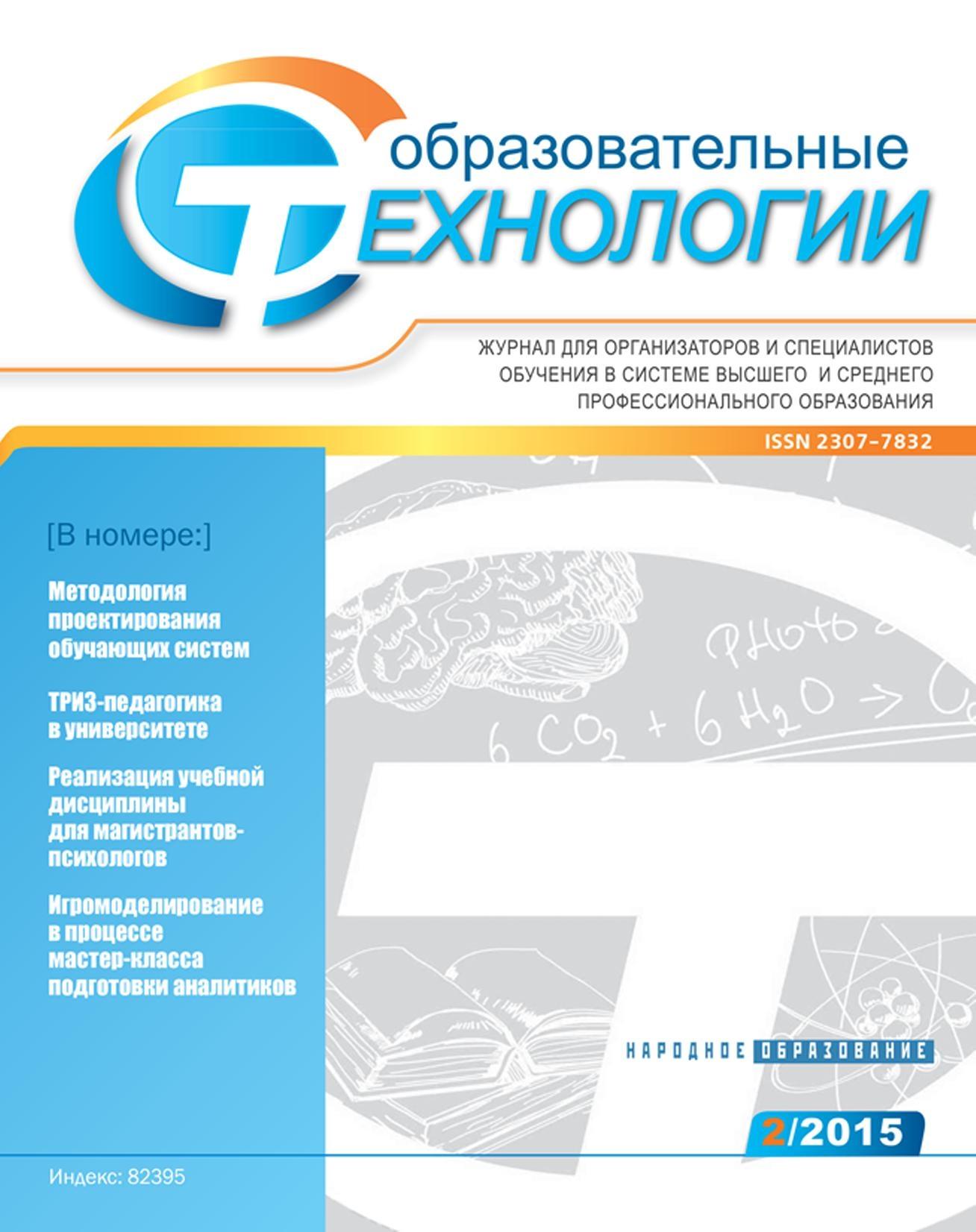 Опубликован №2 журнала «Образовательные технологии» за 2015 г.